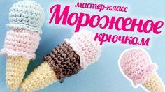 Рожок мороженого крючком ♥ Вязаные сладости видео урок - YouTube