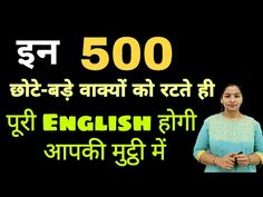 Improve English Speaking, English Learning Spoken, Teaching English Grammar, English Writing Skills, English Word Book, Learn English Words, English Study, English Sentences, English Vocabulary Words