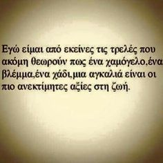 Silly Quotes, Wise Quotes, Book Quotes, Words Quotes, Inspirational Quotes, Sayings, Journal Writing Prompts, Special Words, Greek Words