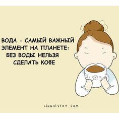#воскресенье #юмор #кофе #вода #кофевпостель #кофеман #кофейное #кофевмоскве…