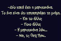 Αχαχαχαχαχα! Funny Picture Quotes, Funny Quotes, Funny Pictures, Funny Greek, Greek Quotes, Cheer Up, Out Loud, Karate, Best Quotes