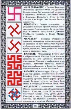 Свастика - наш родной древний символ, не имеющий никакой связи с фашизмом. На примере ниже мы можем убедиться насколько этот символ богат своими формами и смыслом.