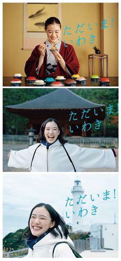 Yuu Aoi Yu Aoi, Japanese Lifestyle, Smile Everyday, Japan Girl, Life Photo, Japan Fashion, Her Smile, Photoshoot Inspiration, Happy Girls