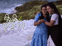 Catch Mazhavil Manorama Krishna Thulasi Malayalam Serial all Episodes Online on high quality only at Yupptv. Watch Malayalam Indian Television TV Show Krishna Tulasi mazhavil manorama Serial all episodes, movies, news, entertaining shows & Popular Malayalam TV Shows Live at Yupptv India.