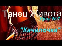 Belly Dance Music, Swing Dancing, Internet Radio, Tribal Fusion, Self Development, Arduino, Workout Videos, Exercise, Good Things