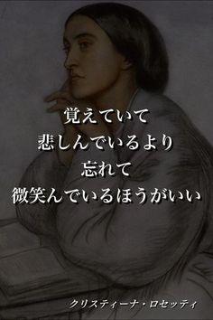 画像 Common Quotes, Wise Quotes, Famous Quotes, Words Quotes, Sayings, Work Motivational Quotes, Inspirational Quotes, Japanese Quotes, Special Words
