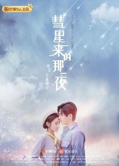 The Night of the Comet Chinese Drama / Genres: Mystery, Romance, Fantasy / Episodes: 16 A sweet love story begins when a high and mighty celebrity arrives in a parallel universe after getting into a car accident. He meets a female reporter. Chinese Tv Shows, Korean Tv Shows, Sweet Love Story, Love Is Sweet, Drama Korea, Korean Drama, Live Action, Hong Kong Movie, Science Fiction Authors