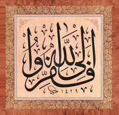 Royal Marines, Arabic Art, Islamic Calligraphy, Sufi, Islamic Art, Allah, Fendi, Ottoman, Instagram