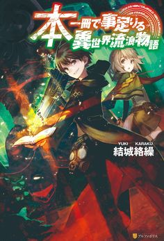 The World God Only Knows: God, Devil and Angel http://www