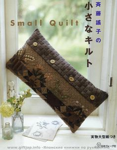New Patchwork Bags Yoko Saito Album Ideas Yoko Saito, Patchwork Bags, Quilted Bag, Patchwork Quilting, Pattern Books, Pattern Paper, Sewing Crafts, Sewing Projects, Sewing Kits