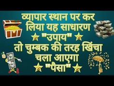 Hello friends your welcome in our channel in this video I am going to tell you about how can you grow your business, in this video you will get the reall Rem. Life Quotes Pictures, Real Life Quotes, God Pictures, Hindu Quotes, Hindu Mantras, Shri Yantra, Work Motivational Quotes, Gym Workout For Beginners, Astrology Chart