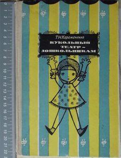 """Караманенко """"Кукольный театр - дошкольникам"""", 1969. Книжки СССР - http://samoe-vazhnoe.blogspot.ru/"""