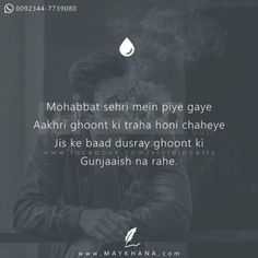 Bano Qudsia Quotes, Shyari Quotes, Sufi Quotes, Quotes From Novels, Poetry Quotes In Urdu, Mood Quotes, True Quotes, Quotations, Real Love Quotes