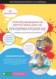 Development of Oral and Written Discourse through Argumentation Public Opinion, Science, Picture Cards, Speech And Language, Speech Therapy, Thesis, Behavior, Presentation, How To Plan