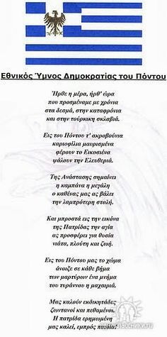 Ποντοσ In Ancient Times, Ancient Greek, South Cyprus, Greek Independence, Greek Traditional Dress, Greek Quotes, Greek Sayings, Chios, Athens Greece