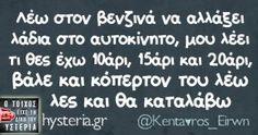 Funny Greek, Greek Quotes, Funny Photos, Jokes, Lol, Humor, My Love, Funny Shit, Smile
