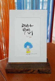 13번째 이미지 Caligraphy, Good Morning, Frame, Books, Korean, Buen Dia, Picture Frame, Libros, Bonjour