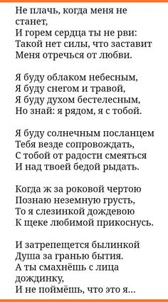 Не плачь, когда меня не станет...  ©Тамара Шашева, 2009 The Words, Poem Quotes, Life Quotes, Bff, Quotations, Texts, Love You, Inspirational Quotes, Wisdom
