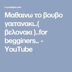 Μαθαινω το βουβο γαιτανακι..( βελονακι )..for begginers.. - YouTube
