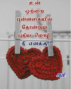 Tamil Love Poems, Mother Quotes, Crochet Necklace, Feelings