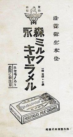 森永ミルクキャラメル Graphic Design Books, Japanese Graphic Design, Graphic Design Illustration, Graphic Design Inspiration, Design Posters, Chinese Typography, Typography Design, Lettering, Editorial Design Magazine