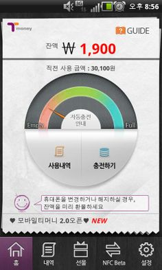 Mobile T-Money app (Korea) uses NFC for transit payments, can also transfer money from card to the device. Has 3 million subscribers as of 2012