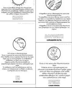 """""""ΠΕΡΙ... ΝΗΠΙΑΓΩΓΩΝ"""" : Οι πλανήτες - Βιβλίο Γνώσης"""