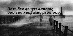 Ποτέ!