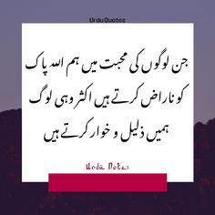Read collection of best Islamic quotations in urdu language. 100 plus Islamic sayings of different writers in Urdu. Best quote in urdu. Amazing quotation in Urdu Best Quotes In Urdu, Best Urdu Poetry Images, Hindi Quotes, Islamic Quotes, Quotations, New Day, Writers, Thankful, Language