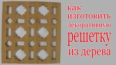 Декоративная решетка из дерева. The decorative wood lattice