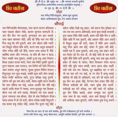 Shani Chalisa Hindi Pdf