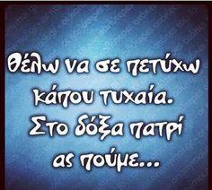 Ας πούμε ;-)