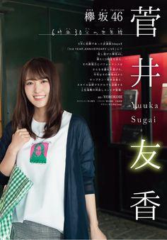 Weekly Shōnen Magazine - 週刊少年マガジン - Chapter - Page 1 - Raw 3 Year Anniversary, Raw Manga, Asian Celebrities, Magazine, Beauty, Japan, Japanese Dishes, Magazines, Beauty Illustration