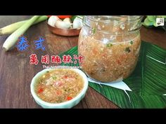 泰式萬用酸辣汁,自製無添加,配什麼都好味好食! |木瓜廚房 - YouTube Thai Recipes, Asian Recipes, Cooking Recipes, Cantaloupe, Oatmeal, Fruit, Breakfast, Youtube, Noodle