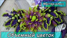 Цветы из полимерной глины ❤ Мастер-класс по лепке ❤ Полимерная глина ❤ P...