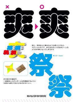 Japanese Typography, Vintage Typography, Typography Fonts, Word Design, Text Design, Design Web, Graphic Design Typography, Branding Design, Chinese Fonts Design