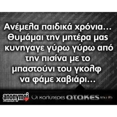 Ανέμελα... Funny Picture Quotes, Funny Quotes, Life Quotes, Funny Greek, Make Smile, Greek Quotes, True Words, Laugh Out Loud, Things To Think About