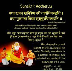 Sanskrit Quotes, Sanskrit Mantra, Gita Quotes, Sanskrit Language, General Knowledge Book, Krishna Painting, Typography Quotes, Hinduism, Thesis