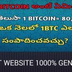 How To Earn Free Bitcoins In Telugu||Earn 10K-80K per month!||What is Bitcoin Telugu(part-1)