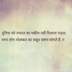 Khamosh ho gye us waqt hm jb usne hmare mohabbat Ka saboot mang liya Muse Quotes, Shyari Quotes, Poetry Quotes, Words Quotes, Motivational Quotes, Poetry Hindi, Hindi Words, Gulzar Quotes, Zindagi Quotes