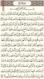 القرآن كامل بدون انترنت- صورة مصغَّرة للقطة شاشة