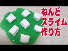 スライム作り方!簡単!ふわふわ~の弾力のあるマシュマロの触り心地!How to make slimes! - YouTube
