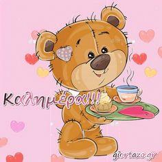 Εικόνες Καλημέρα Με Λόγια giortazo Cute Illustration, Crochet Toys, Good Morning, Pikachu, Pll, Fictional Characters, Wallpapers, Illustrations, Quotes