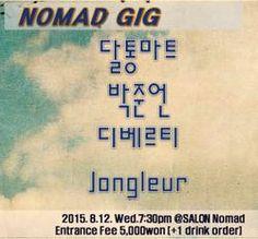 디오션이 알려주는 공연정보 -------------------- <Nomad GIG> 2015.08.12 (수) 서울시 마포구 노고산동 56-76 살롱노마드 밴드 디베르티, 아무사이 등 현장판매
