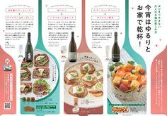 冬の、ちょっと特別な夜。 Food Graphic Design, Food Menu Design, Brochure Layout, Brochure Design, Editorial Layout, Editorial Design, Dm Poster, Leaflet Design, Magazine Layout Design