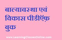 Childhood and Growing Up in Hindi ( बाल्यावस्था एवं विकास ) Gender School And Society, Study Notes, Book Notes, Growing Up Book, Bachelor Of Education, Hindi Books, Gk Knowledge, Question Paper, Pdf Book