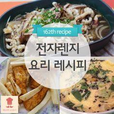 ▶전자렌지 요리 레시피◀(소식받기)story.kakao.com/ch/recipestore/app(레시피스토어와 카톡으로 대화하기)me2.do/FkqUiDV1전자렌지는 언제부턴가 살...