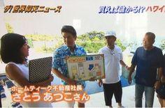 さとうあつこのハワイ不動産: 日本のテレビ番組出演を振り返ってみました