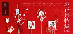 迎春 デザイン - Google 検索 Japanese Graphic Design, Japanese Art, Happy New Year Cards, Poster Layout, Japan Design, Web Banner, Banner Design, Creative Design, Packaging Design