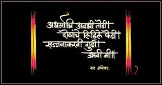 by B G Limaye: April 2013 Calligraphy Handwriting, Calligraphy Quotes, Coffee Quotes Sarcastic, Life Quotes, Funny Quotes, Qoutes, Marathi Poems, Marathi Calligraphy, Saint Quotes